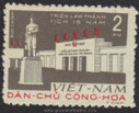 Vietnam Stamps - 1960, Sc 142, VN Code # 76, Exhibition on achievements of fifteen years , MNH, F-VF - (9N07N)
