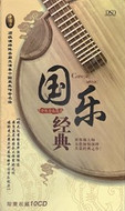 Chinese Music 2: 10 CD Box Set - (WV7T)