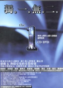 The 1 Chinese Concert w/A-Mei, Stefanie, Na Ying, Sammi... (CD + DVD) (Taiwan import) - (WW08)