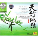 Chinese Folk Music: 4 CDs - (WW0E)