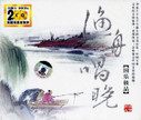 Chinese Classical Music: Nightly Music from Fishing Boat (2 CDs) - (WW0N)