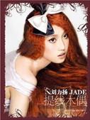 Jade Liu: The Muppets - (WW16)