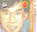 Terence Choi (Cai Guoquan): Mr. Perfect 蔡國權 - (WW1R)