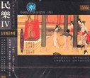 Chinese Folk Music Collection IV - (WW2G)
