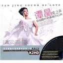 Tan Jing: Sound of Love (2 CD set) - (WW3L)