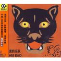 Hei Bao (Black Panther): Black Panther - (WW43)
