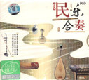 Chinese Folk Music (2 CDs) - (WW50)