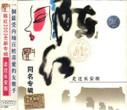 Chen Hong: Chen Hong 陳紅 - (WW51)