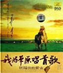 Zhu Zhizhong: Sing a Song for prairie (CD) - (WW64)