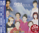 921: The Heavenly Light of September 21st (Taiwan Import) - (WW6A)