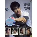Life is a Game: by Lee Hom, Ni Rui Si, Alan Kuo, Han Xue (Audio CD + VCD) - (WW6F)
