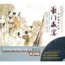 Grand Banquet: Collection of Chinese Instrumental Music (2 CDs) - (WW8E)
