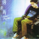 Mavis Hee (Xu Mei J?ng): Cover Myself (Taiwan Import) - (WW9L)