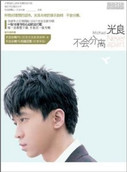 Michael Wong Guan Leong: Never Apart (CD + Bonus DVD) (Taiwan Import) - (WW9R)