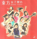 Dong Fang Girl's Band 東方女子樂坊 (CD + Bonues VCD) (Taiwan Import) - (WWA4)