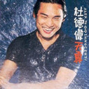 Alex To: Innocent!  (Taiwan Import) - (WWAB)
