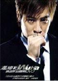 Willber Pan: Wuha (DVD) (Taiwan Import) - (WWAD)