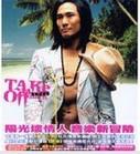 Alex To: Take Off  (Taiwan Import) - (WWAR)