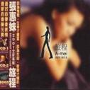 A-Mei (Zhang Huimei,Chang Hui-mei): Journey (2 CDs) (Taiwan Import) - (WWAV)