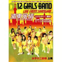 12 Girls Band: Live from Shanghai (CD + DVD) (Taiwan Import) - (WWBE)