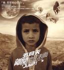 Mayday (Wu Yue Tian): 五月天-離開地球表面2007極限大碟 Jump ! (CD + DVD) (Taiwan Import) - (WWBG)