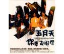 Mayday (Wu Yue Tian): 2001 Live Tours (3 CDs) (Taiwan Import) - (WWBL)