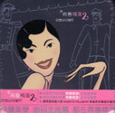 Zhou Hui (Grace Chou): 周蕙精选二 -  好想好好愛你 Golden Selection 2 (Taiwan Import) - (WWC6)