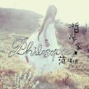 Christine Fan (Fan Weiqi) : Philosopher (Taiwan Import) - (WWC7)