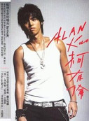 Alan Kuo: First Debut Album (Taiwan Import) - (WWCE)
