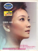 Fish Leong:  梁靜茹 - 絲路 Silkroad of Love (Taiwan Import) - (WWCU)