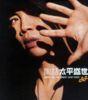 David Tao - 太平盛世 : 陶喆 The Great Leap (Taiwan Import) - (WWCY)