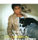 Andy Hui: Whom I Could Love (taiwan import) - (WWDQ)