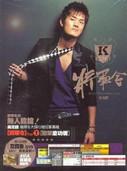 Wu Ke Chun: A General's Order (CD + DVD) - (WWE2)