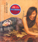 Zhou Hui (Grace Chou) - Latest Album (Taiwan import) - (WWF8)
