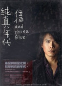 Wubai & China Blue: Innocent Years (CD + Bonus DVD) (Taiwan Import) - (WWFJ)