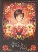 Zhou Hui (Grace Chou): Blossomy (Taiwan Import) - (WWG3)
