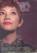 Fish Leong: What Love Songs Didn't Tell You (Taiwan Import) - (WWG7)