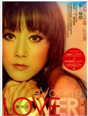 Evonne Hsu: Love Over (Taiwan import) - (WWGK)