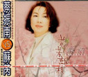 Su Rui (Julie Su): 蘇芮 / 花若離枝 If Flowers Detached from the Branch - Taiwanese Songs (Taiwan import) - (WWHB)