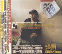Chao Chuan (Zhao Chuan): The Fool Who Ever Loved You (Taiwan import) - (WWHF)