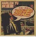 Harlem Yu (Yu Chengqing): Don't Go (Taiwan Import) - (WWHH)