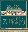 Greatest Hits of Korea Drama Theme Songs (2 CDs) (Taiwan Import) - (WWHY)