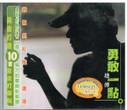 Chao Chuan (Zhao Chuan): Be a Little More Brave (Taiwan import) - (WWJJ)