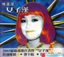 Chen Ying-Git (Chen Yingjie): Woman Man (Taiwan Import) - (WWJX)