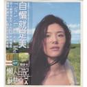 Tarcy Su (Su Huilun): Tracy's Lazy New Life (Taiwan import) - (WWJY)