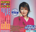 Chang Hsiu Chin (Zhangxiu Qing): Good Daughter (2 CDs) (Taiwan import) - (WWKL)