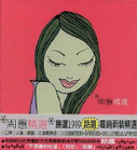 Zhou Hui (Grace Chou): 周蕙精選-精裝版 Golden Selection (Taiwan Import) - (WWKR)