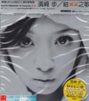 ayumi hamasaki: A Song for XX (Taiwan import) - (WWLM)