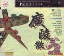 Great Masters & Masterpieces of Chinese Instruments: Guanging San (Hong Kong import) - (WWNF)