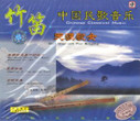 Dizi: China Regional Folk Songs performed by Du Cong - (WWNY)